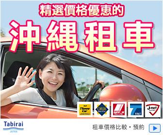 沖繩租車,沖繩自駕,右駕練習,沖繩租車自駕